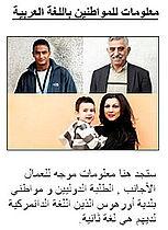 Kommuneweb nu også på arabisk og engelsk
