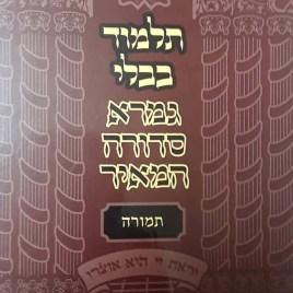 מסכת תמורה – גמרא סדורה המאיר – משלוח חינם!