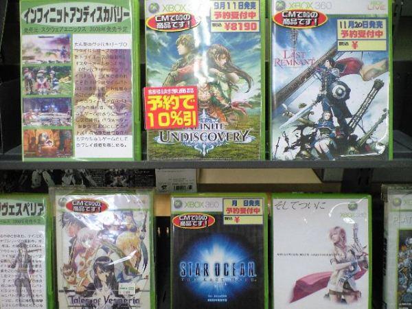 Japanese Xbox 360 Retailer Teases RPGs Gematsu