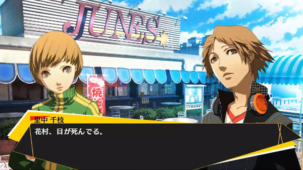 Persona 4 Arena Yosuke Story Mode Shadow Labyrs Gameplay Footage Gematsu