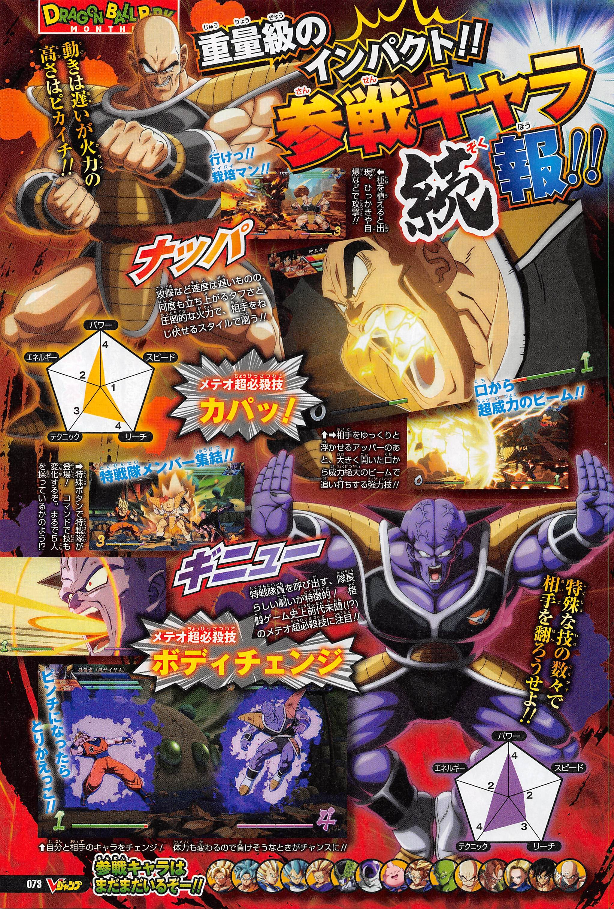 Dragon Ball FighterZ Launches February 1 In Japan Adds
