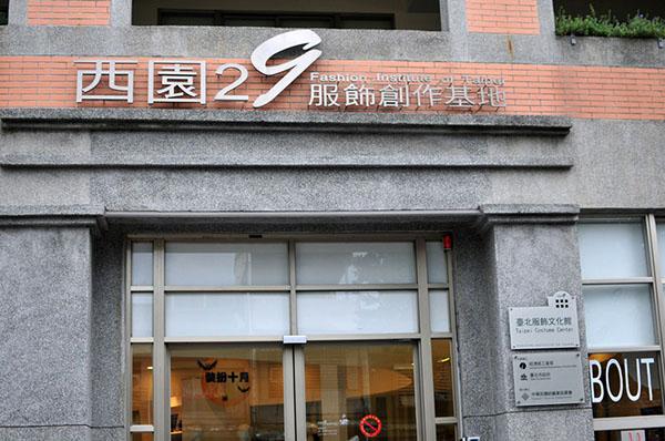 Fashion-Institute-of-Taipei-2