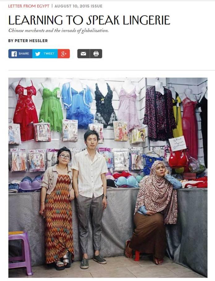 lingerie-vendors-in-egypt