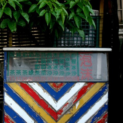 V striped tea stall