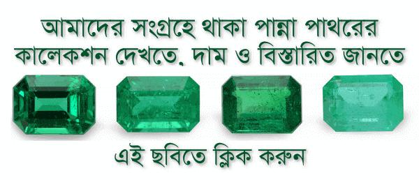 Emerald Stone Benefits In Bengali - পান্না পাথরের উপকারিতা