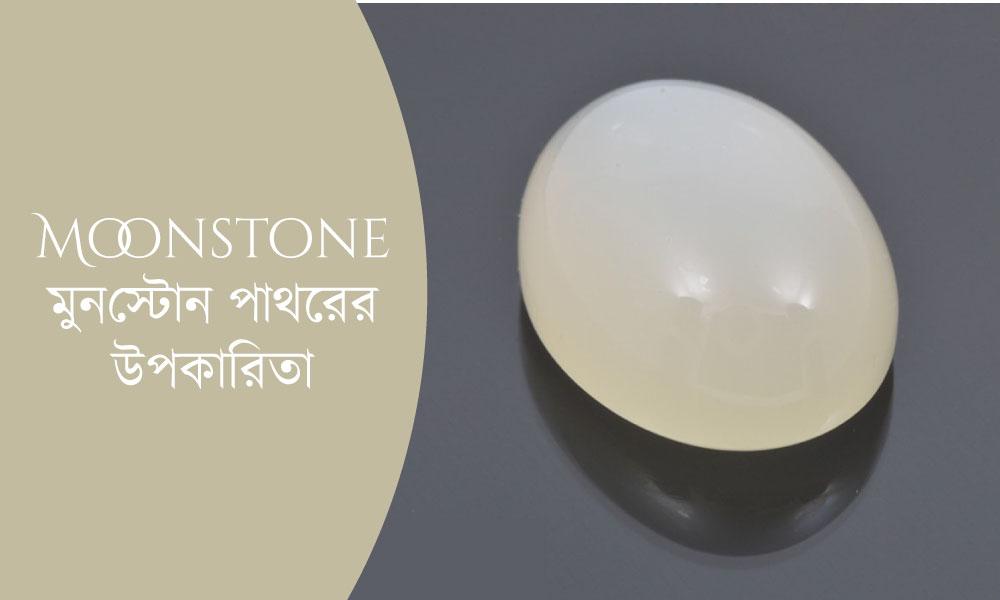 Moonstone---মুনস্টোন-(চন্দ্রকান্তমনি)-পাথরের-উপকারিতা---Gems-Jewellers-&-Gems-Stone