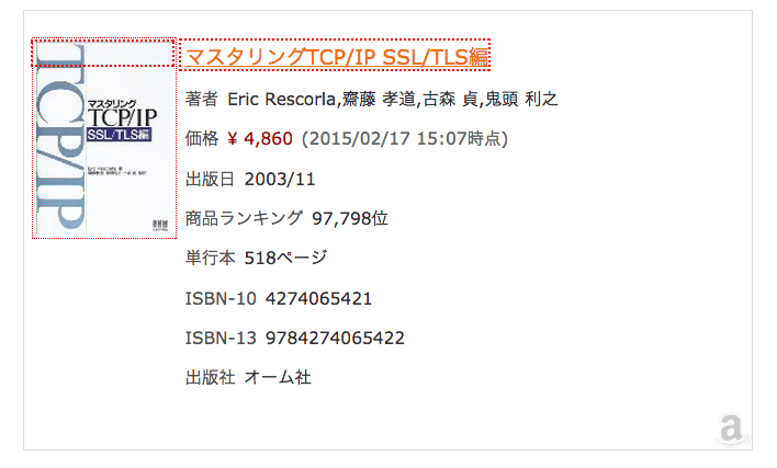 スクリーンショット 2015-02-18 0.31.01