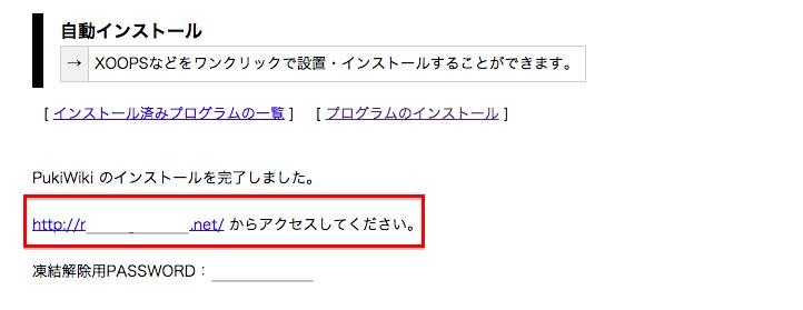 スクリーンショット 2014-10-13 10.45.37