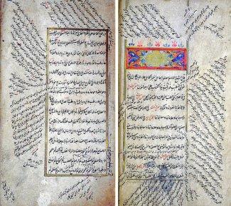 İbnü'n-Nefîs'in el-Mûcez fi'ṭ-ṭıb adlı eserinin ilk iki sayfası (Nuruosmaniye Ktp., nr. 3608)
