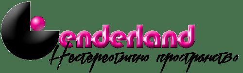 Genderland