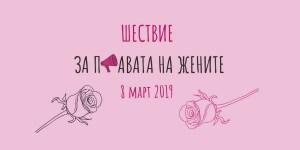 Шествие за правата на жените в София днес