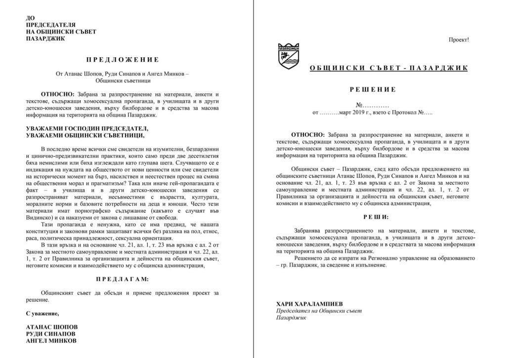 """Проект Община Пазарджик да забрани """"хомосексуалната пропаганда"""""""