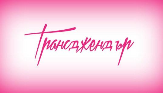 трансджендър