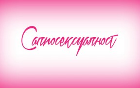 сапиосексуалност