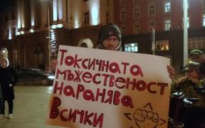 Джок Полфрийман на протест срещу насилието над жени