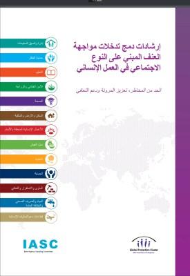 ISAC-arabic