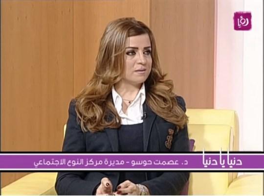 """دة. عصمت حوسو - قناة رؤيا - برنامج """"دنيا يا دنيا"""" - مركز الجندر (النوع الاجتماعي)"""