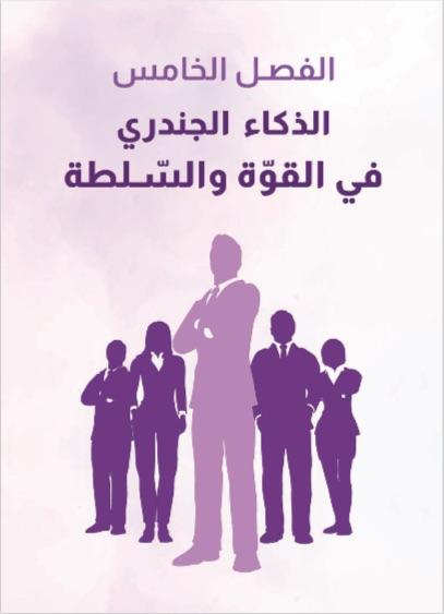 كتاب الذكاء الجندري في البزنس - الذكاء الجندري في القوة والسلطة