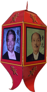 Photo of Basic Red Chinese Lantern Photo Cube