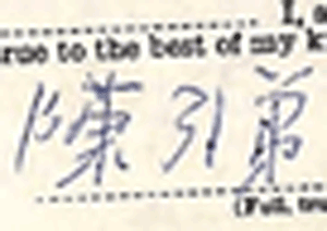 Sample of Chinese Characters