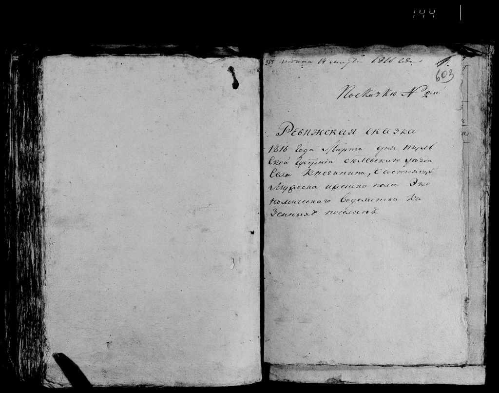Ревизская сказка 1816 года, Княгинено