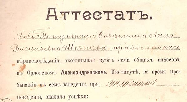 Аттестат Анны Шевелёвой