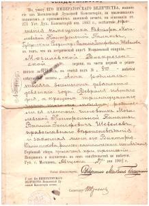 Метрическое свидетельство о рождении Анны Шевелевой
