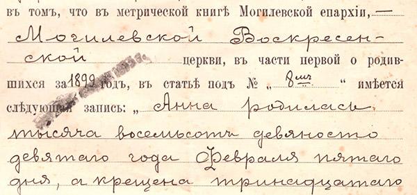 Метрическое свидетельство Анны Шевелёвой