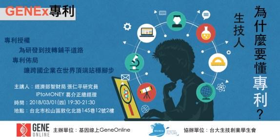 GENEx_Patent