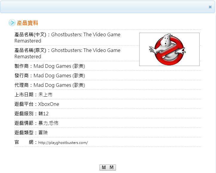 Uma remasterização do jogo Xbox 360 Ghostbusters parece estar a caminho