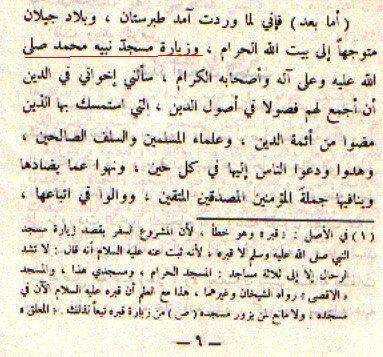 Tahrif Kitab Wahabi - Salafy-Al-adzkar-Imam-Nawawi-05
