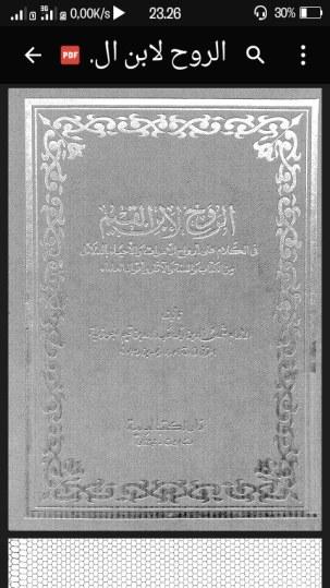 Ar-Ruh - Ibnu Qoyyim al Jauziyah