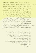 Kontroversi Utsaimin vs Ibnu Taimiyah-03