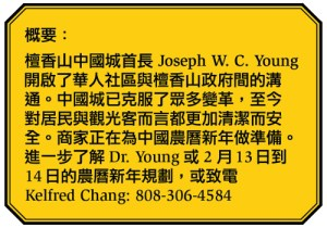 Generations Magazine- Dr. Joe W.C. Young, Mayor of Chinatown- Image 05