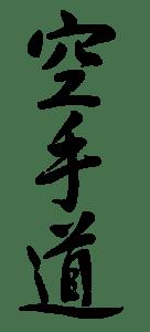 kanji_karatedo2