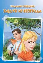 knjiga-hajduk-iz-beograda-gradimir-stojkovic-9788650511565-naslovna-strana-124731