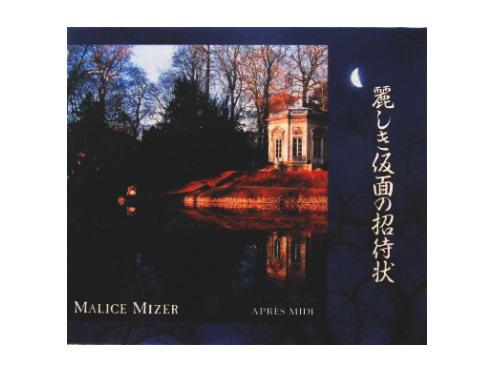麗しき仮面の招待狀/MALICE MIZER|原価マーケット