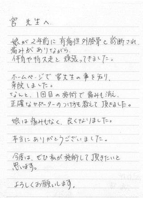 gaikeikotu[1]