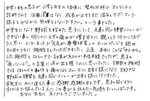 osuguto003[1]