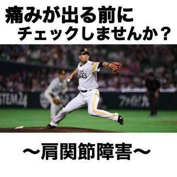 肩の痛み ~投球障害 メディカルチェック編~
