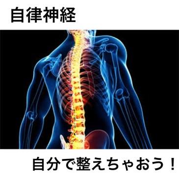 【自律神経 セルフケア 整骨院】といえば!げんき整骨院!