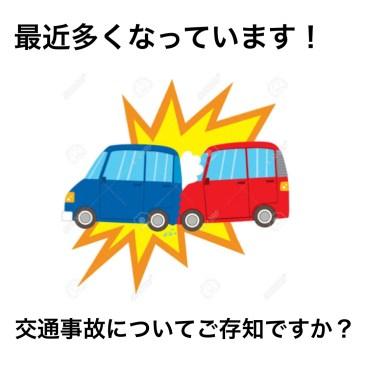 【交通事故 八女市 整骨院】といえば!げんき整骨院!
