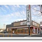 丸亀製麺にクーポン以上のコスパの、1000円飲み放題登場