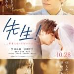 広瀬すず、生田斗真「先生!、、、好きになってもいいですか?」が史上最強に可愛い映画