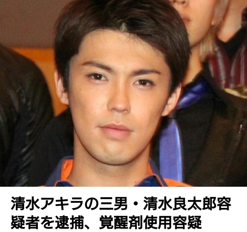 清水良太郎逮捕で、二世タレント犯罪絶えない?