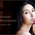 「橋本マナミ」年齢偽証とか老け顔?2018カレンダーで裸エプロン披露!