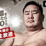 朝青龍の第3の刺客は「琴光喜」。『朝青龍を押し出したら1000万円』チャレンジャー全員決定!