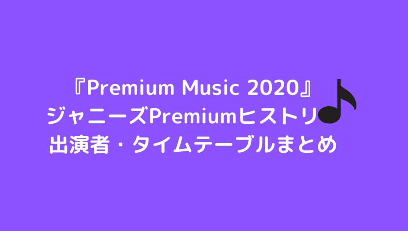 プレミアムミュージック2020ジャニーズPremiumヒストリー出演者/タイムテーブル/放送時間