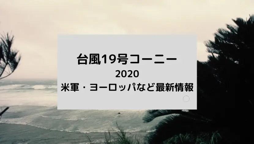 台風19号2020米軍ヨーロッパ・気象庁など進路予想!日本接近はいつ?