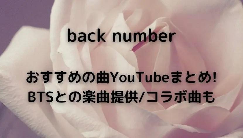 Bts back number